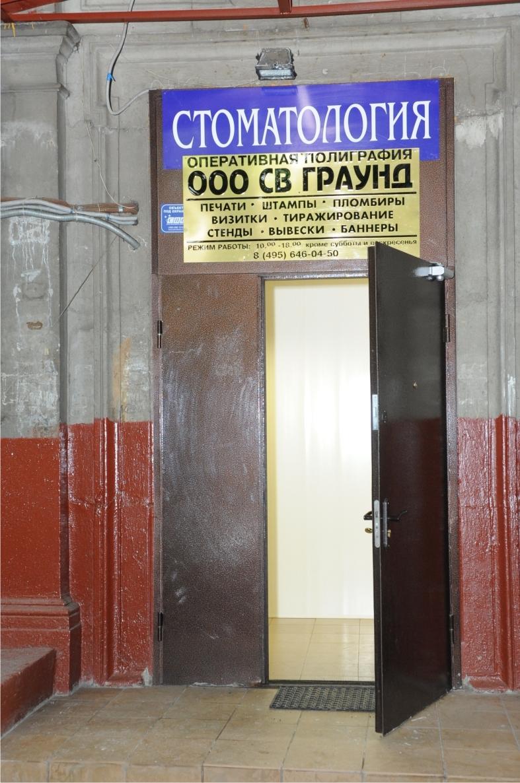 типография св граунд